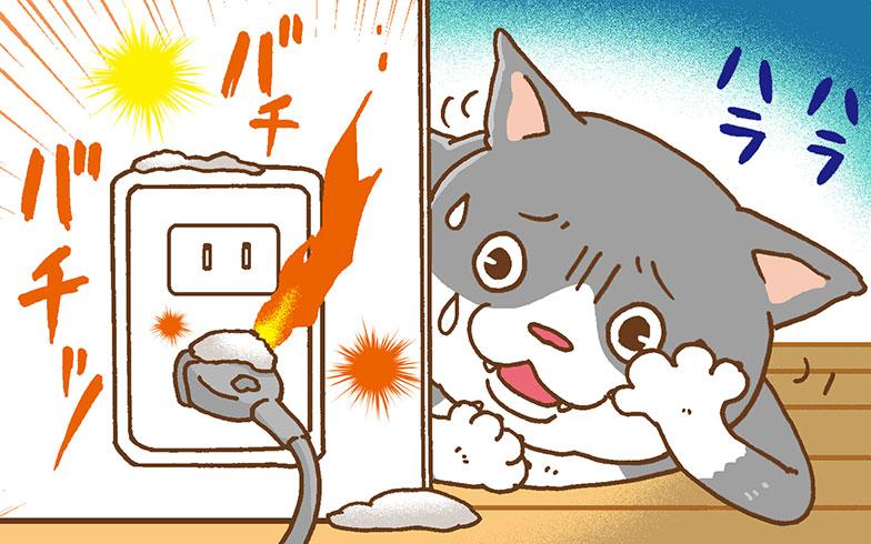 【画像1】トラッキング火災(イラスト/藤井昌子)