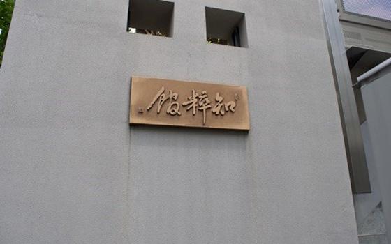【画像1】熊本県にも事業所を構える構造計画研究所。「知粋館」の入り口には、熊本に縁の深い、細川護煕元総理による筆を元にしたプレートが目を引く。創造の元となる「知」と技術の「粋」を集めた結晶、という意味が込められている(写真撮影/SUUMOジャーナル編集部)