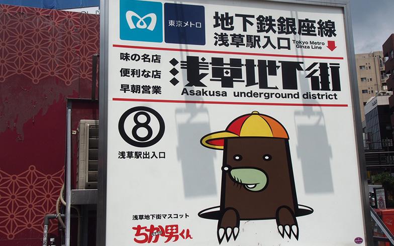 【商店街調査】日本で一番古い「浅草地下商店街」 レトロな独特の雰囲気を堪能