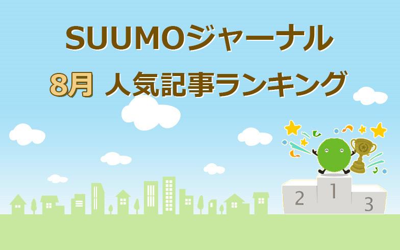 【2017年8月版】SUUMOジャーナル人気記事ランキング
