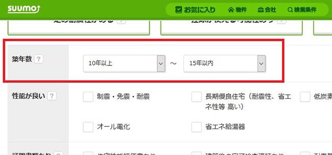 【画像2】SUUMOの場合、5年間隔で築年数を絞り込める(画像はSUUMOのウェブサイトより)