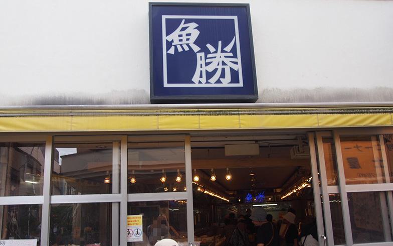 【画像1】ユーザーがよく行くお店にもあった「魚勝」。店内は撮影禁止とのことで、外観のみ撮影させてもらった(写真撮影/明日陽樹)