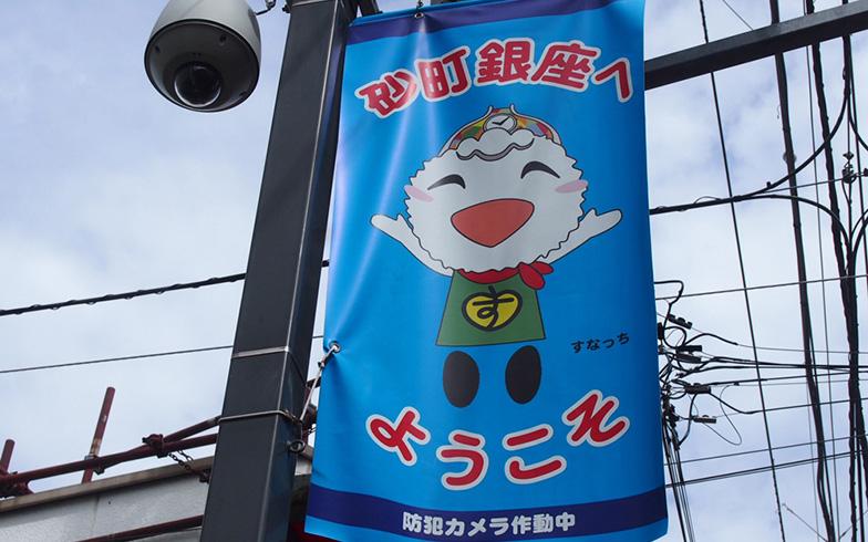 【画像6】砂町銀座商店街のマスコット「すなっち」(写真撮影/明日陽樹)