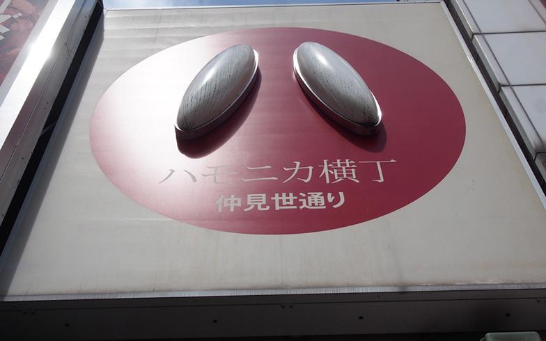 【画像3】ハモニカ横丁の看板(写真撮影/明日陽樹)