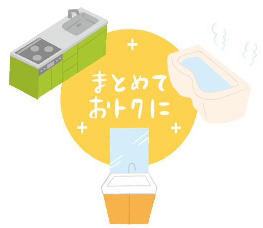 【画像1】まとめてリフォームは費用も抑えられる上、荷物や家具の移動も一度に行える、使えない期間が一度で済むなどのメリットがある(イラスト/石山綾子)