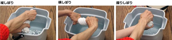 【画像2】雑巾のしぼり方の違いを実験した(実験/山本久美子、撮影・協力/SUUMOジャーナル編集部)