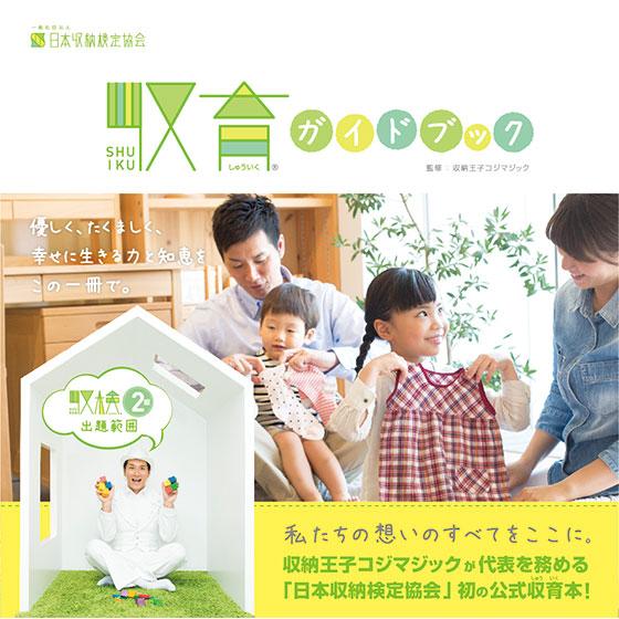 【画像3】コジマジックさんが設立した一般社団法人日本収納検定協会では、収育に力を入れています。協会発行の「収育ガイドブック」は、子どもの年代を8段階に分けて収育方法(親がすること・子どもがすること)を紹介しています(写真提供/ケイスタイル株式会社)