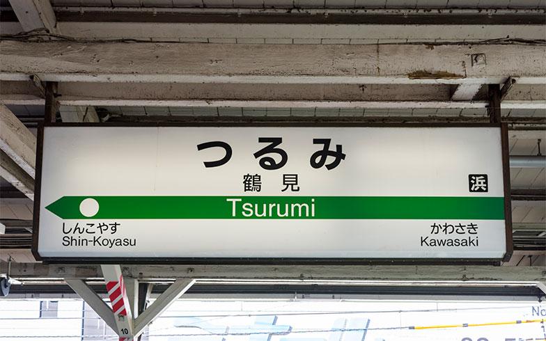 【画像1】鶴見駅(写真/PIXTA)