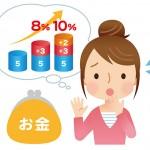 来年には消費税10% マイホームはいつ買うのがお得? 賢い住まいのマネー術(3)
