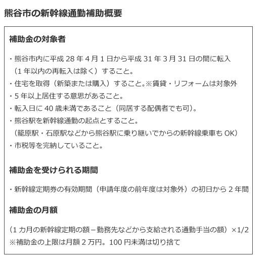 【画像2】熊谷市の新幹線通勤補助概要