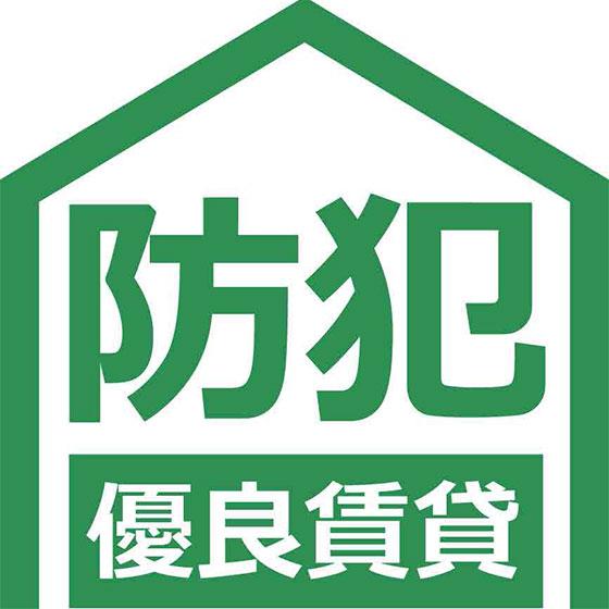 【画像6】防犯優良賃貸集合住宅の認定ロゴ(画像提供/一般財団法人ベターリビング)
