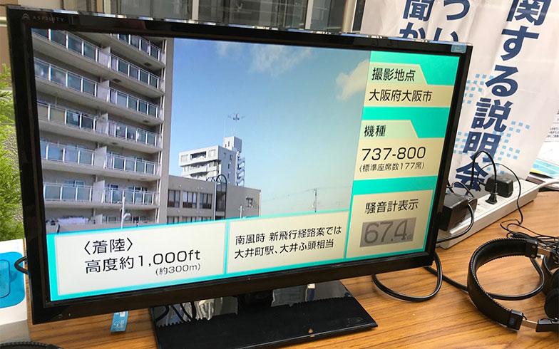 【画像1】会場には騒音を体感できるブースも。高度や騒音レベルなどを、今回のルートに近い大阪の環境を収録し、映像と音から体感できる。羽田空港内にも常設されているとのこと(写真撮影/山口俊介(BREEZE))