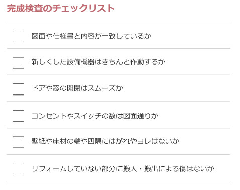 【画像2/完成検査のチェックリスト】