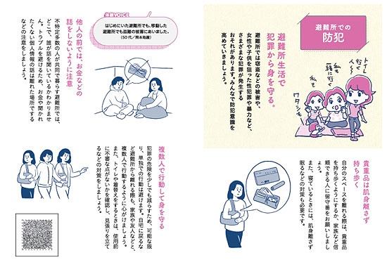 画像提供/東京都総務局