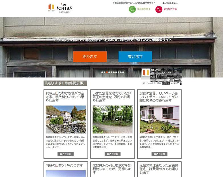 「家いちば」のトップページ。売却物件の情報がずらりと並ぶ。※画像にある物件は画面キャプチャー時点での掲載物件のため、詳細は確認が必要