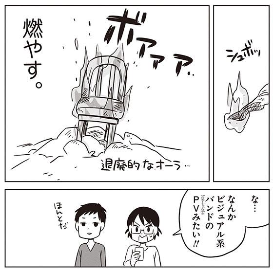 「ちなみに祖母の家を片付けた際には、田舎ということもあり、大量の家具などを外で燃やしました。東京だと無理ですよね」と苦笑する高嶋さん。ワイルドですね……(C)実業之日本社/「母は汚屋敷住人」高嶋あがさ(画像提供/高嶋あがささん)