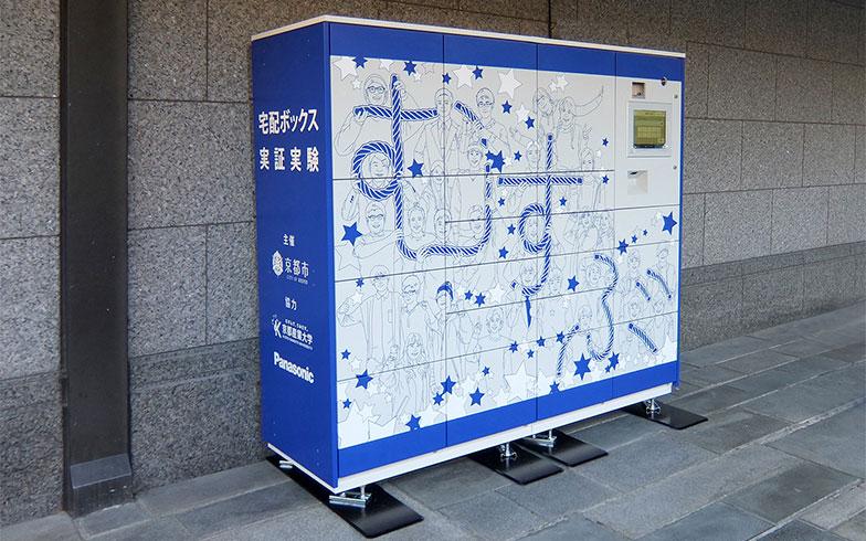 公共用の宅配ボックス(画像提供/パナソニック株式会社)