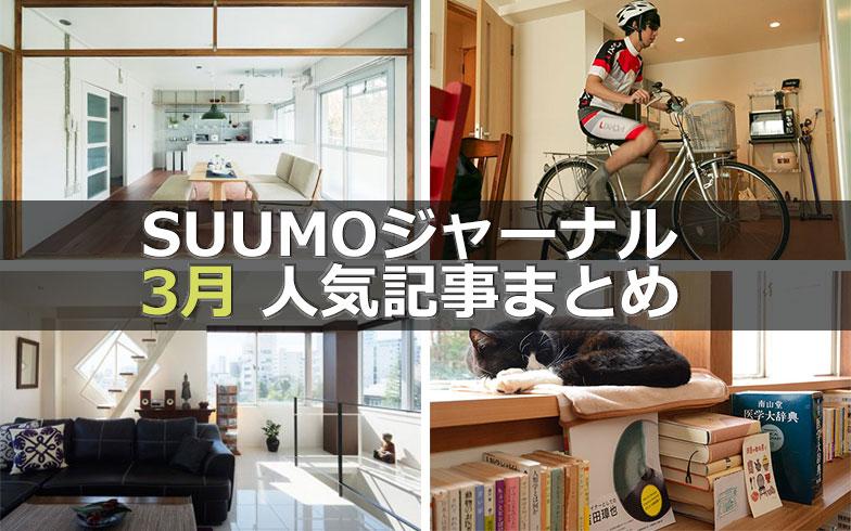 『2018住みたい街ランキング関西版』、『住みたい部屋に収納がない……!』【3月人気記事まとめ】