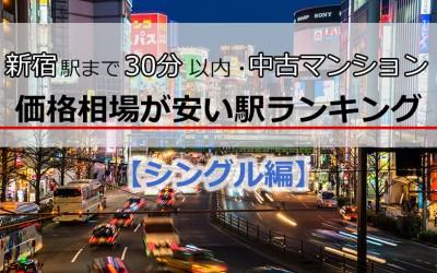 【シングル編】新宿駅まで30分以内・中古マンション価格相場が安い駅ランキング