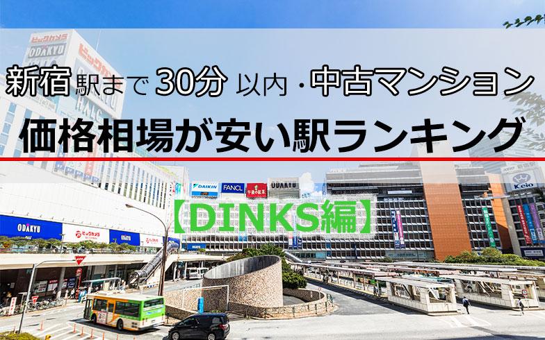 【DINKS編】新宿駅まで30分以内・中古マンション価格相場が安い駅ランキング