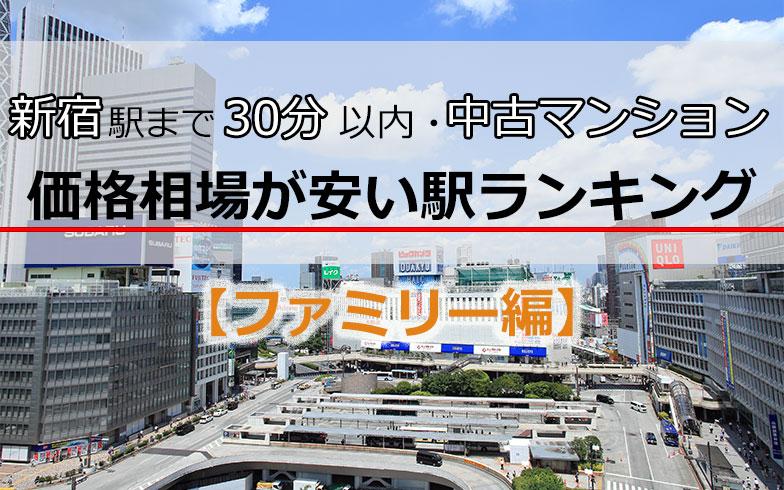 【ファミリー編】新宿駅まで30分以内・中古マンション価格相場が安い駅ランキング