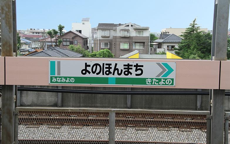 与野本町駅(写真/PIXTA)