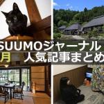「激狭ワンルームで満足?」「猫と暮らすことが入居条件の家」「古民家を買うなら?」【5月人気記事まとめ】