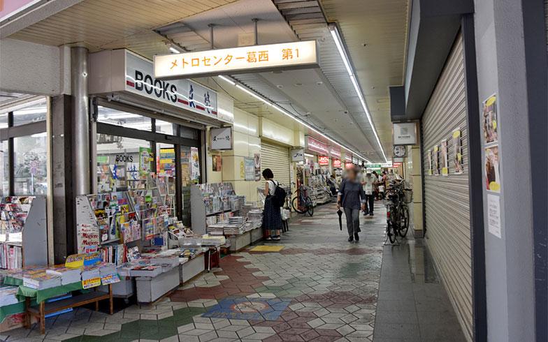 高架下の商店街「メトロセンター葛西」。書店やスーパー、飲食店が並ぶ(写真撮影/小野洋平)