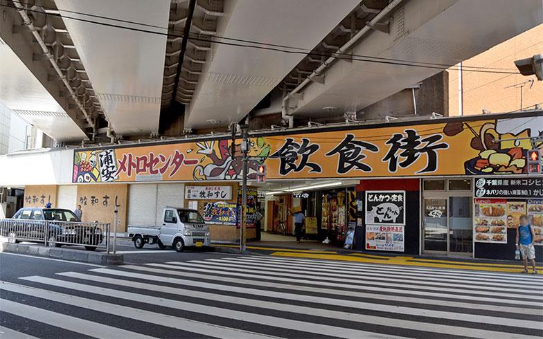 メトロセンターの飲食街(写真撮影/小野洋平)