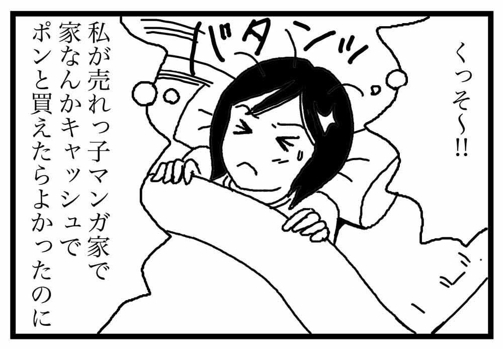 (画像提供/『わが家は今日も建築中!』尚桜子 NAOKO)