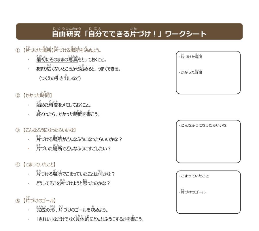 「かたづけ自由研究ワークシート」を一部抜粋。箇条書きの項目に沿って進めていきます。詳しく知りたい人、実践したい人は「小学生のための楽しいかたづけ公式サイト」へ!(画像提供/日本ライフオーガナイザー協会)