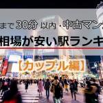 【カップル編】渋谷駅まで30分以内・中古マンション価格相場が安い駅ランキング