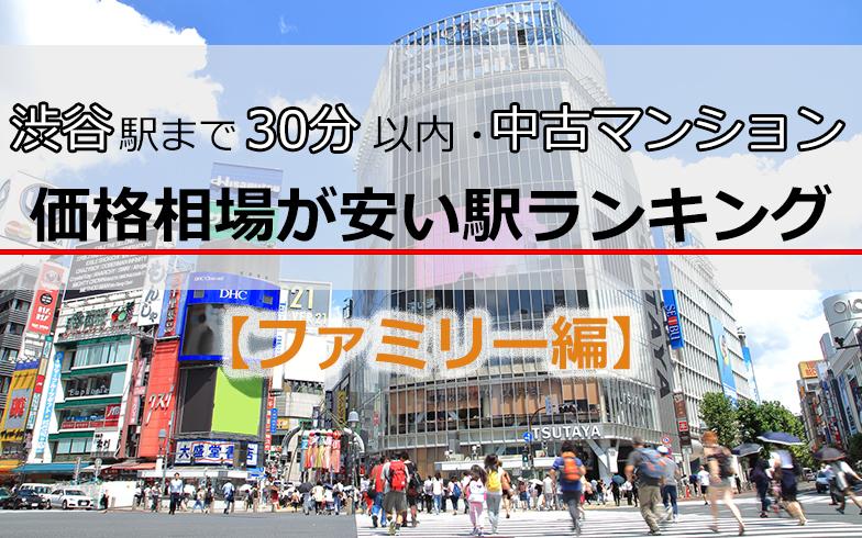 【ファミリー編】渋谷駅まで30分以内・中古マンション価格相場が安い駅ランキング