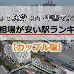 【カップル編】品川駅まで30分以内・中古マンション価格相場が安い駅ランキング