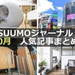 「3万円の高級キャットハウス」「タイニーハウスでのシンプルで豊かな暮らし」【10月人気記事まとめ】