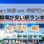 【ファミリー編】品川駅まで30分以内・中古マンション価格相場が安い駅ランキング
