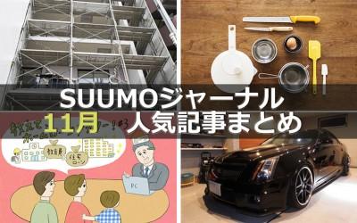 「旧耐震マンション購入するときのポイント」「新宿駅まで30分以内の家賃相場が安い駅ランキング」【11月人気記事まとめ】