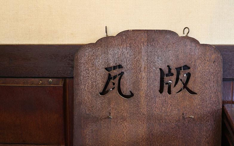 「瓦版」の文字がくりぬかれた板も喫茶店「らむぷ」で使われていたもの。当時はお店からの案内を貼るためのものだったのだろうか。村田商會の実店舗で使う予定だそう(写真撮影/SUUMOジャーナル編集部)