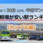【カップル編】大宮駅まで30分以内・中古マンション価格相場が安い駅ランキング