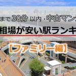 【ファミリー編】大宮駅まで30分以内・中古マンション価格相場が安い駅ランキング