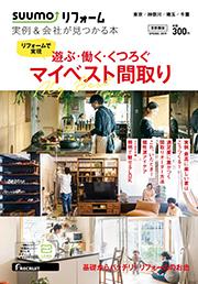 SUUMOリフォーム実例&会社が見つかる本 首都圏版 SPRING.2019