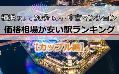 【カップル編】横浜駅まで30分以内、中古マンション価格相場が安い駅ランキング