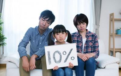 消費税の増税前に「駆け込み」購入、住宅はどうなる?