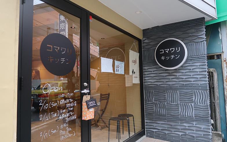 豊島区も期待の「コマワリキッチン」とは? めざすは食のスター誕生と商店街活性化!