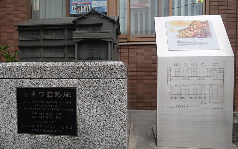 トキワ荘の建物そのものはなくなっているが、跡地には石碑とモニュメントが立つ。来年にはミュージアムも完成予定で、新たな東京の名所になりそう(写真撮影/嘉屋恭子)