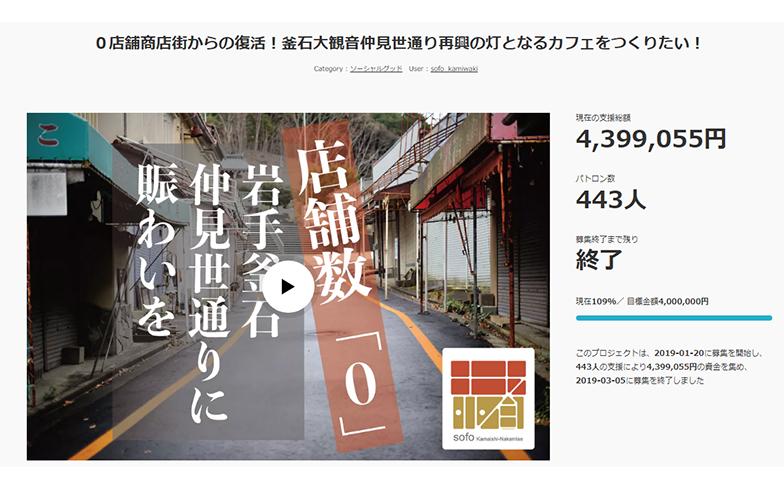カフェの開店資金はクラウドファンディングで集り、目標額の109%となる約440万円を集めた(画像/キャンプファイヤーHPより)
