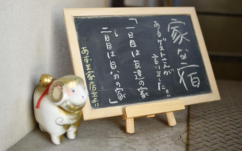 入り口では、手書きのメッセージボードと羊がお出迎え(写真撮影/フォトスタジオクマ・熊谷寛之)