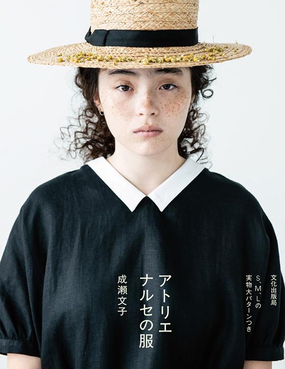 葉田さんがデザインを手掛けた『アトリエナルセの服』(成瀬文子著/文化出版局刊)(画像提供/葉田さん)