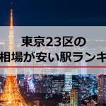 東京23区の家賃相場が安い駅ランキング! 一人暮らしの人必見