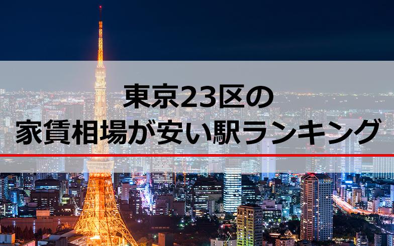 東京 23区の家賃相場 が安い駅ランキング! 一人暮らしの人必見